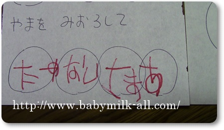 4歳に文字の教え方